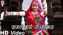 Fagan Aayo Ji Mehmaan | Romantic Holi Song | New Rajasthani Song 2014 | Loor Fagun