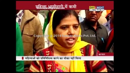 Day & Night - Haryana News - 11 Mar 2014