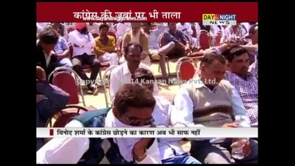 Day & Night - Haryana News - 13 Mar 2014