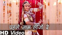 Latest Rajasthani Holi Songs 2014 | Pehlo Naam Lijo Re | FULL HD VIDEO | Loor Fagan Geet By Mangal