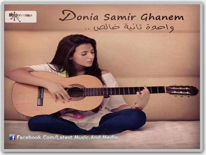 اغنية دنيا سمير غانم شاغلين بالكو ليه النسخة الاصلية