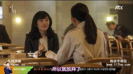 密會 第4集 Secret Love Affair Ep4 Part 2