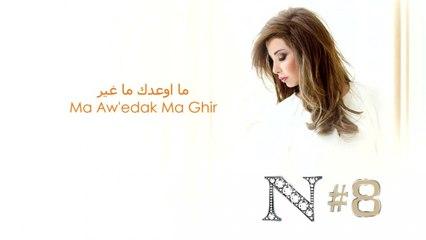 Nancy Ajram - Ma Aw'edak Ma Ghir Official Video ما اوعدك ما غير