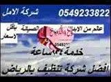 شركة تنظيف منازل بجده   0561378043- شركة تنظيف بجدة - شركة تنظيف فلل بجدة