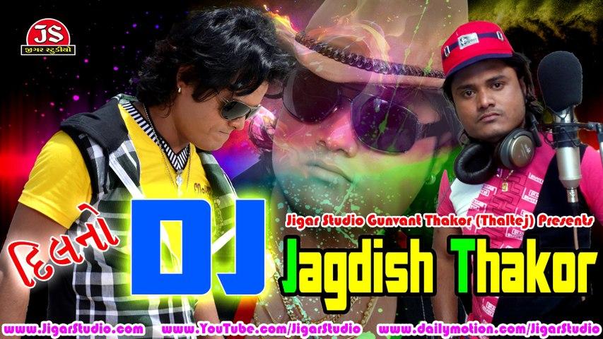 Dil No DJ Jagdish Thakor | Album Trailer