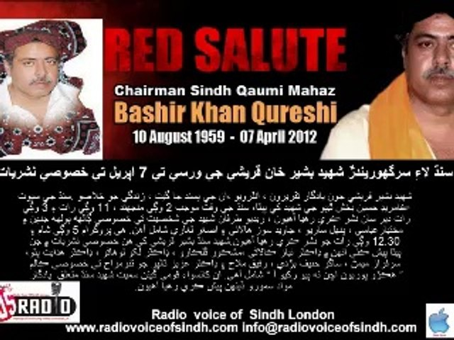 Sp.Prog. Discussion about Shaheed Bashir Khan Qureshi 7 April 14