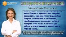 ВОДОЛЕЙ, астрологический прогноз на день, 24 марта 2014, Астролог Демет Балтаджи, астрологический