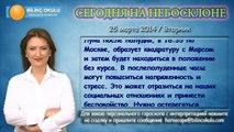 ЛЕВ, астрологический прогноз на день, 25 марта 2014, Астролог Демет Балтаджи, астрологический центр Билинч Окулу