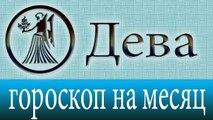 BAŞAK Burcu NİSAN 2014 Astroloji, Burç Yorumu, Astrolog Oğuzhan Ceyhan, Astrolog Demet Baltacı