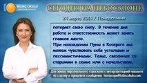 КОЗЕРОГ, астрологический прогноз на день, 24 марта 2014, Астролог Демет Балтаджи, астрологический