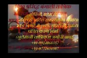 online love problem solution in Patiala for black magic expert  +91-9914068352,+91-9772654587