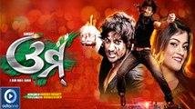 OMM THEATRICAL TRAILER | Latest Odia Movie Omm Official Promo | Sudhakar Vasanth Films