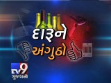 Biometric Identification Systems required for Liquor Permit Holders - Tv9 Gujarati