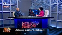 Пожелахте да говори- Бойко Борисов - bTV