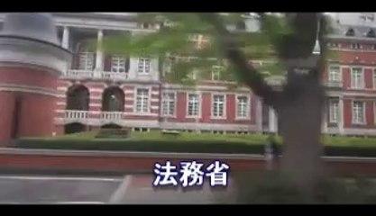 法務省・警視庁他・・・霞ヶ関周辺 広報街宣