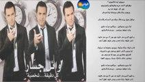 Wael Jassar - Kol D'e'a Shakhsya _ وائل جسار - كل دقيقة شخصية