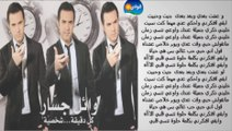 Wael Jassar - Khaleny Zekra _ وائل جسار - خلينى ذكرى