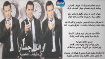 Wael Jassar - Khodeny Ma'aky Meshwarek _ وائل جسار - خدينى معاكى مشوارك