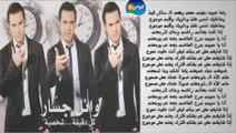 Wael Jassar - Mawgo' - Garh El Mady _ وائل جسار - موجوع - جرح الماضي