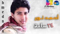 احمد نور - دارت عليك