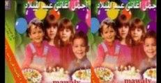 3eid El Melad Songs - Laly W Laly _ اجمل أغانى عيد الميلاد - لالي ولالي