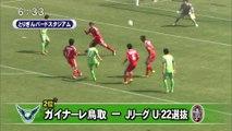 さんスポ 山陰サッカー ガイナーレ・松江シティ