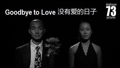 Goodbye to Love 没有爱的日子 by James Lee