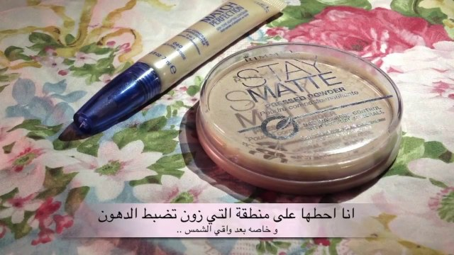 مكياج ريميل ـ Rimmel make up review