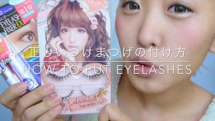 つけまつげの正しい付け方/How to put eyelashes TUTORIAL