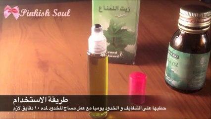 تكبير الشفايف والخدود بطريقه طبيعيه Mint oil