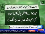 Defence Ministry filed complaint against Jang & Geo Group with proof that this