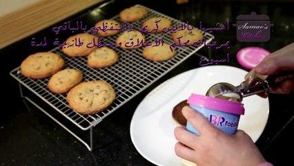 كوكيز ايس كريم من مطبخ سمر-chewy cookie ice cream