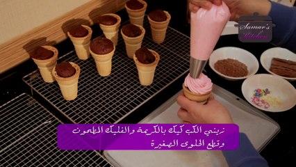 فكرة آيس كريم كب كيك من مطبخ سمر - Ice Cream Cupcakes