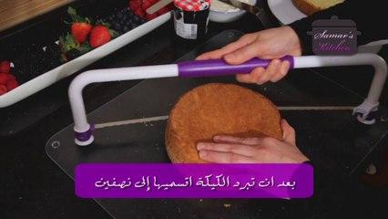 الكيكة الأسفنجية من مطبخ سمر - Sponge cake recipe