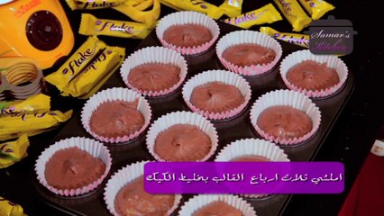 كب كيك الشوكولاتة من مطبخ سمر - Chocolate cupcake
