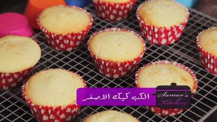كب كيك الفانيليا من مطبخ سمر-Yellow Cup Cake