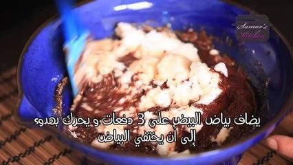 كيكة البراونيز من مطبخ سمر