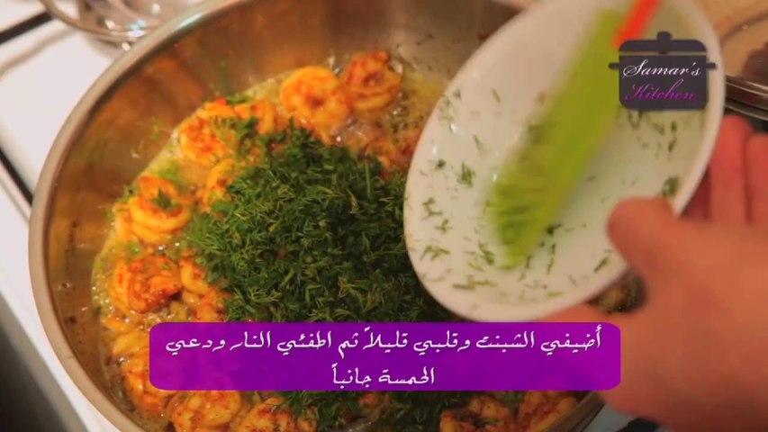 مموش الروبيان من مطبخ سمر