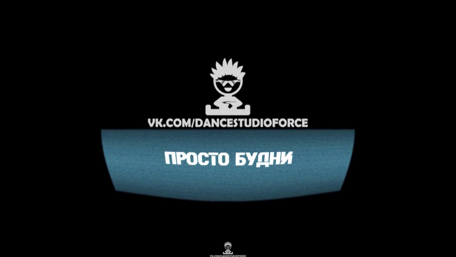 Студия танца Форс - Просто будни FORCE :)