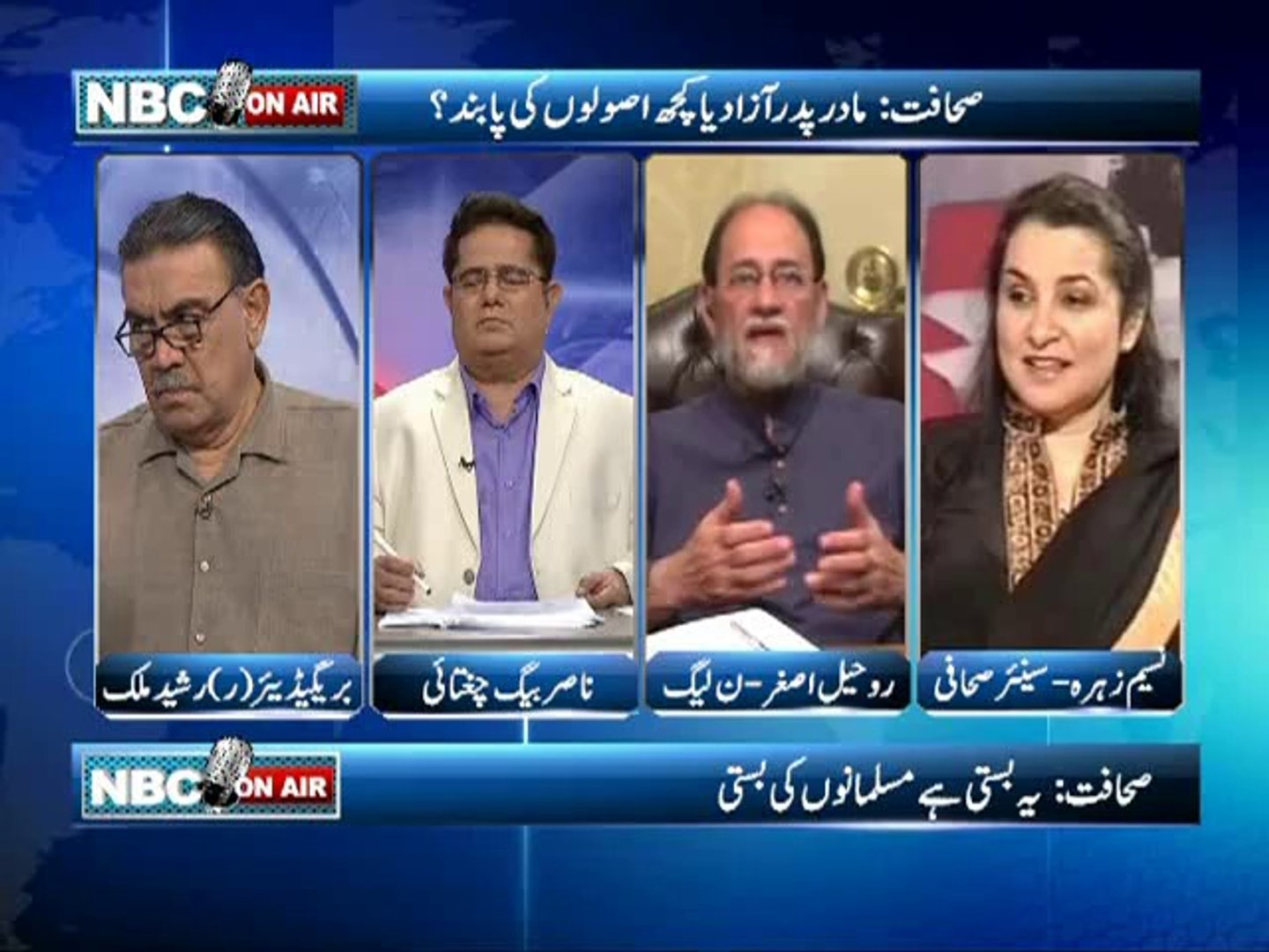 NBC On Air EP 254 (Complete) 24 April 2013-Topic- Distance between Govt and Army, Limits of Freedom