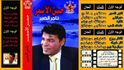Hasan El Asmar - 3alemnah El 7ob _ حسن الأسمر - علمناه الحب