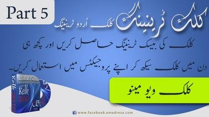 View Menu Kelk 2010 Urdu Tutorials Urdu Tutorial by emadresa