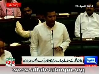 MQM Faisal Sabzwari Resulation Against LOAD SHEDDING