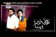 Koi Nahin Apna Episode 4 in High Quality 30th April 2014 Part 3/3