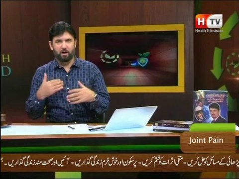 Natural Health with Abdul Samad on Health TV,  Topic: Joint Pain