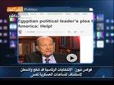 فوكس نيوز _ الإنتخابات الرئاسية قد تدفع واشنطن لاستئناف المساعدات العسكرية لمصر