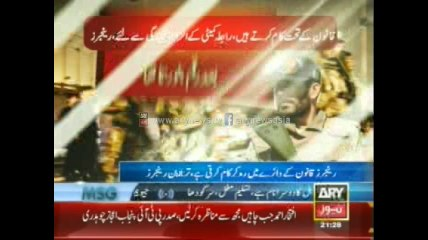 Rangers take MQM's allegations seriously