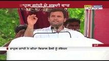 Rahul Gandhi addressed rally in Gonda | Slams BJP