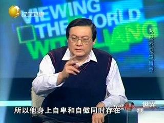20131204 老梁观世界  人世不见楚留香