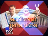 8th phase of LS polls : 1,737 candidates in fray - Tv9 Gujarati